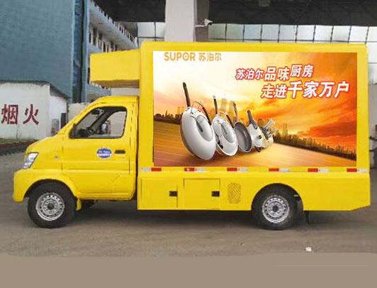 昌河牌宣传车(国五3.83平米)